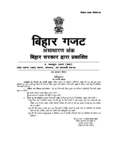 Bihar-Shops-&-Establishment-(Amendment)-Rules-2016